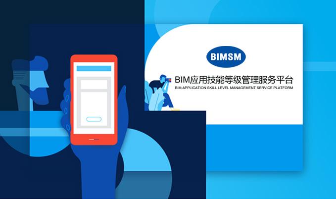 BIM教育平台